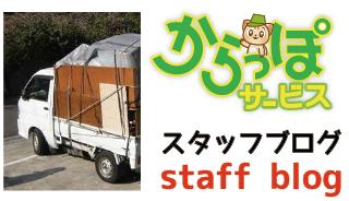 広島からっぽサービス スタッフブログ