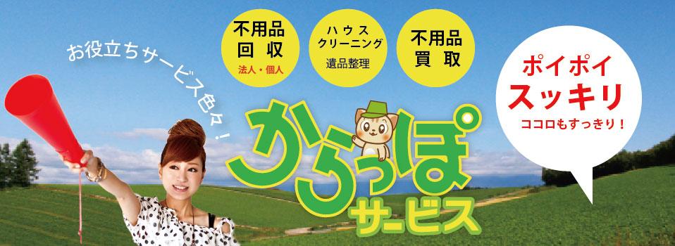 広島で不用品回収なら広島からっぽサービスへ