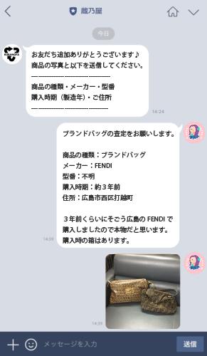 不用品回収の広島からっぽサービスのLINE査定ご利用手順2:画像等の送信